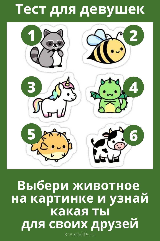 Тест для девушек выбери животное и узнай какая ты для друзей