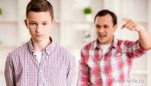 Отец ругает сына подростка