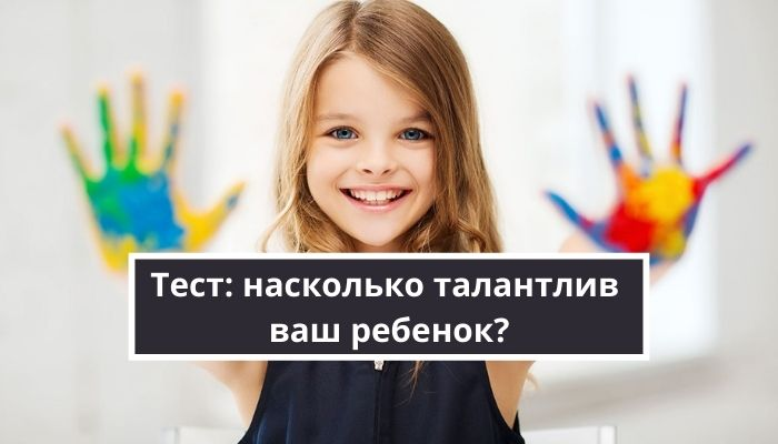 Тест «Степень таланта вашего ребёнка»