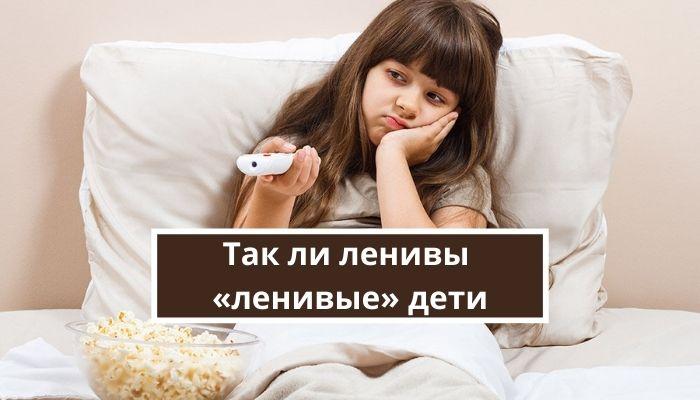 Так ли ленивы «ленивые» дети