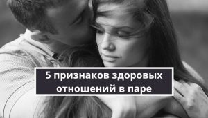 5 признаков здоровых отношений в паре