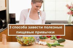 3 способа выработать полезные пищевые привычки