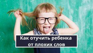 Как отучить ребенка говорить плохие слова