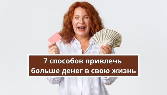 Семь способов привлечь больше денег в свою жизнь