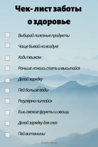 Чек- лист заботы о здоровье