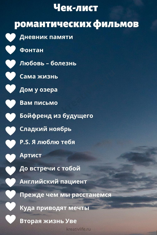 Чек-лист романтических фильмов