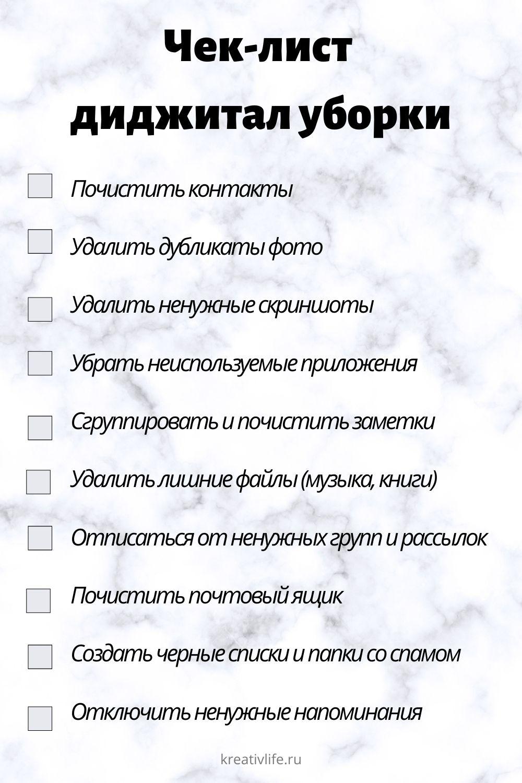 Чек-лист диджитал уборки