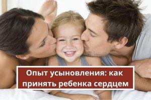 Опыт усыновления: как принять ребенка сердцем