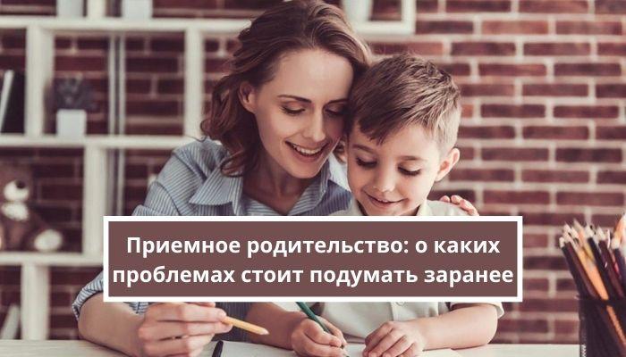 Приемное родительство: о каких проблемах стоит подумать заранее