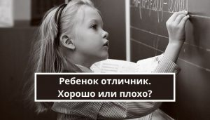 Ребенок отличник