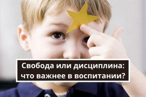 Свобода или дисциплина: что важнее в воспитании детей?