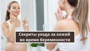 Секреты ухода за кожей во время беременности