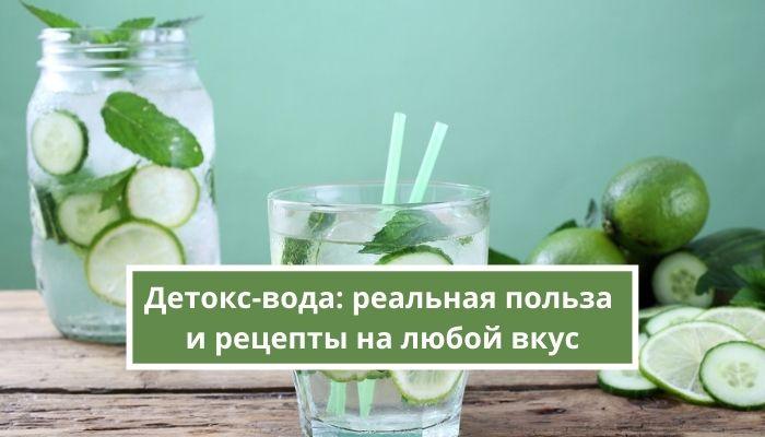 Детокс-вода: реальная польза и рецепты на любой вкус