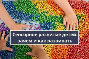 Сенсорное развитие детей: зачем и как развивать