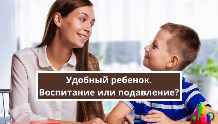 Удобный ребенок. Воспитание или подавление?
