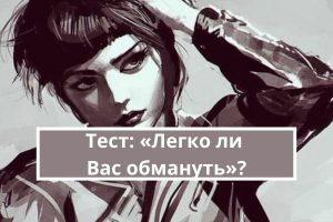 Тест: «Легко ли Вас обмануть»?