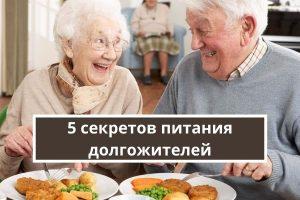 5 секретов питания долгожителей
