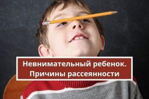 Невнимательный ребенок. Причины рассеянности