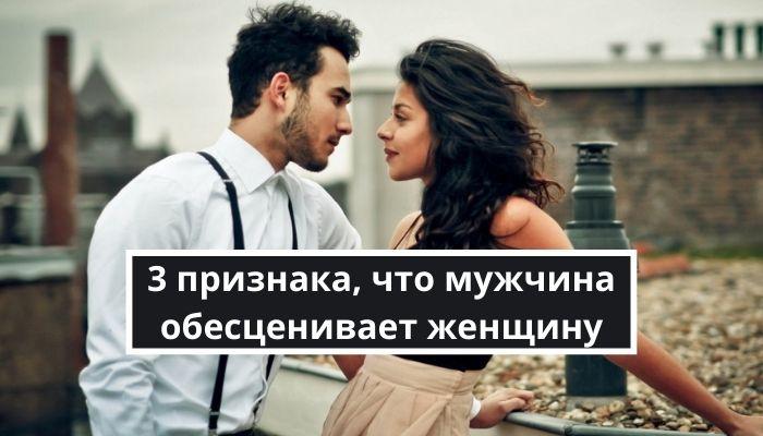 3 признака, что мужчина обесценивает женщину и зачем он это делает
