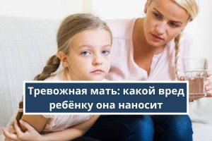 Тревожная мать: какой вред ребёнку могут нанести излишние переживания?
