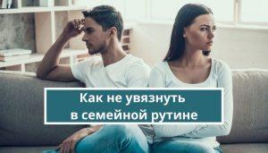Как не увязнуть в семейной рутине