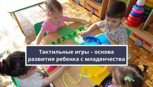 Тактильные игры – основа развития ребенка с младенчества