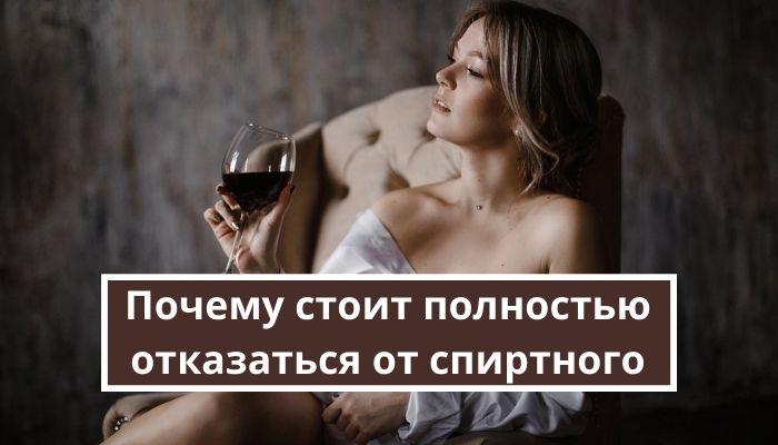 Какие изменения в организме и психике вызывает полный отказ от алкоголя