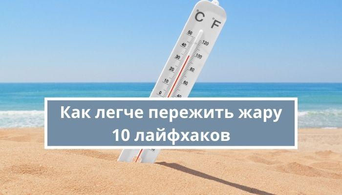 Как легче пережить жару
