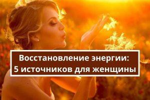 Восстановление энергии: 5 источников для женщины