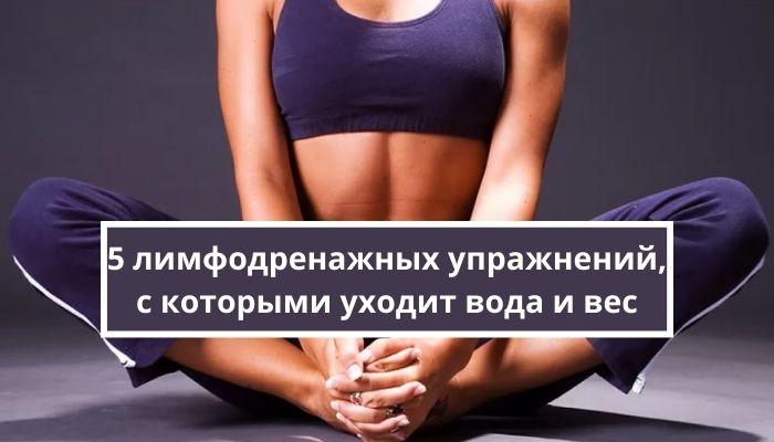 5 лимфодренажных упражнений, с которыми уходит вес