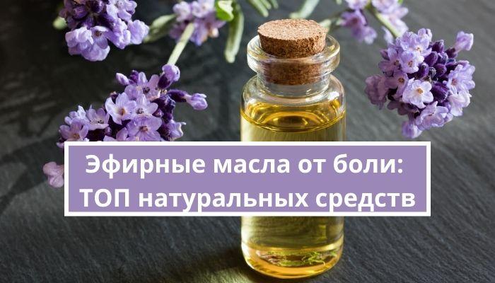 Эфирные масла от боли: ТОП натуральных средств