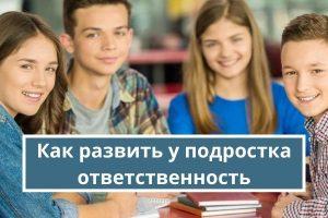 Как развить чувство ответственности у подростка