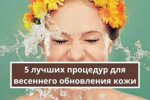 5 лучших процедур для весеннего обновления кожи