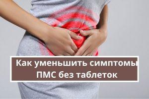 Как уменьшить симптомы ПМС без таблеток