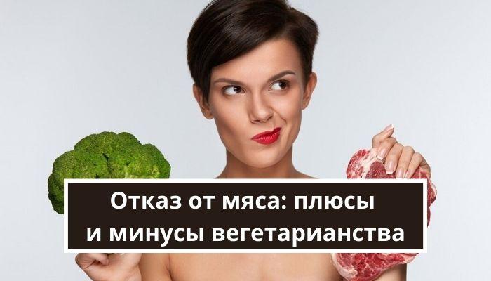 Отказ от мяса: плюсы и минусы вегетарианства