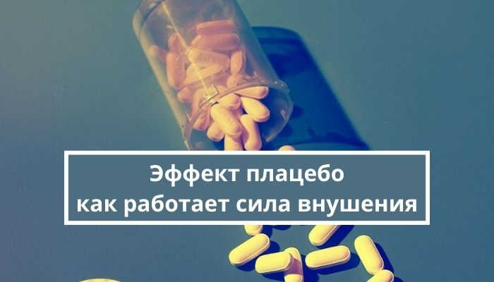 Эффект плацебо в психологии и медицине: как работает сила внушения