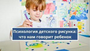 Психология детского рисунка: что вам пытается сказать ребенок