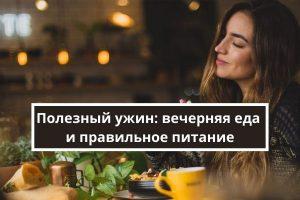 Что и как есть на ужин при правильном питании