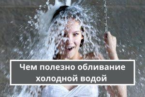Чем полезно обливание холодной водой и как его правильно делать