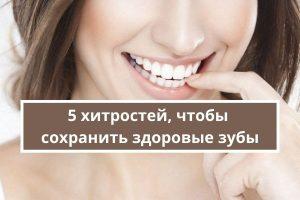 5 хитростей, чтобы сохранить здоровые зубы