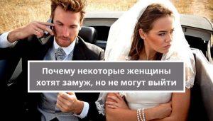 Почему некоторые женщины сильно хотят замуж, но не могут выйти