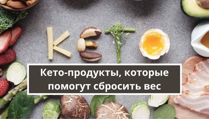 Кето-продукты, которые помогут сбросить вес
