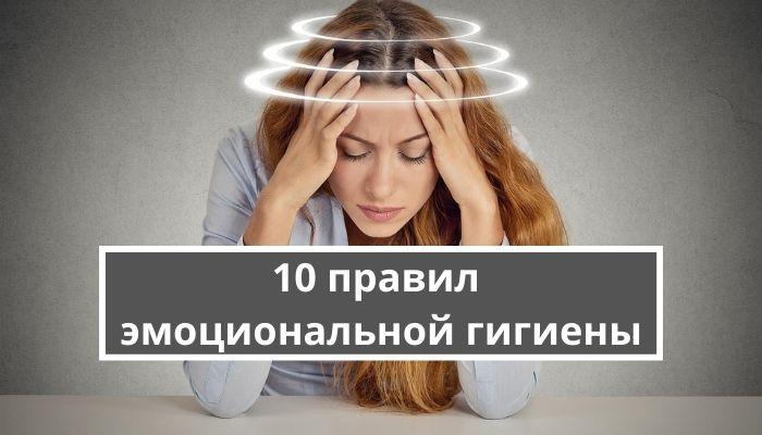 10 правил эмоциональной гигиены