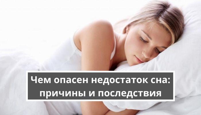 Чем опасен недостаток сна: причины и последствия