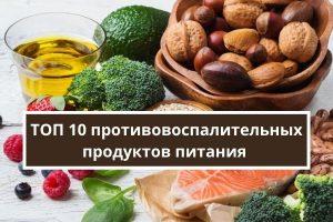 ТОП 10 противовоспалительных продуктов питания