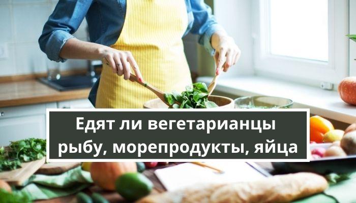Едят ли вегетарианцы рыбу, морепродукты или яйца