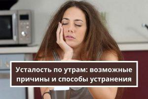 Усталость по утрам: возможные причины и способы устранения