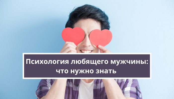 Психология любящего мужчины: что нужно знать о чувствах сильного пола