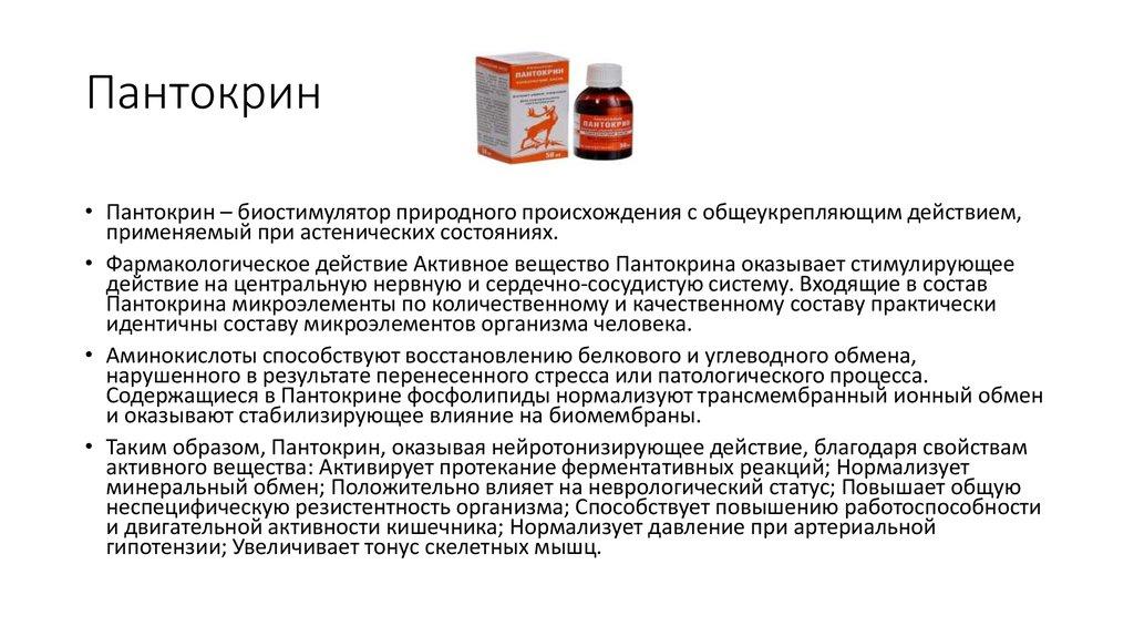 Пантокрин - адаптоген животного происхождения