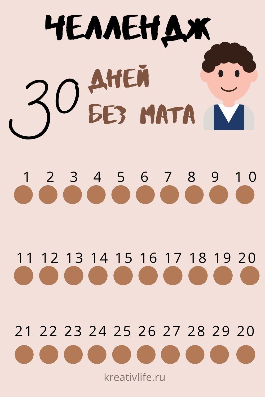 Челлендж 30 дней без мата